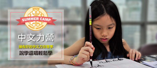 《2020夏令營》中文力營 開課資訊與課程介紹