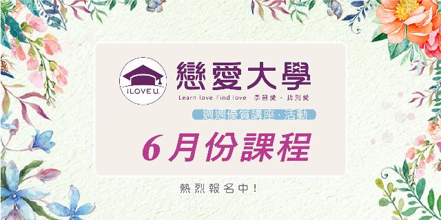 2020年【戀愛大學6月份課表特輯】熱烈報名ing !