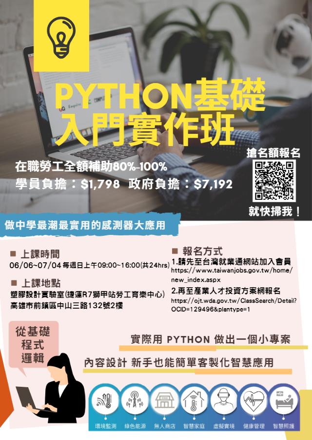 《Python基礎入門實作班》