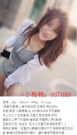 +賴:867689 小梅外送茶喝茶找小姐