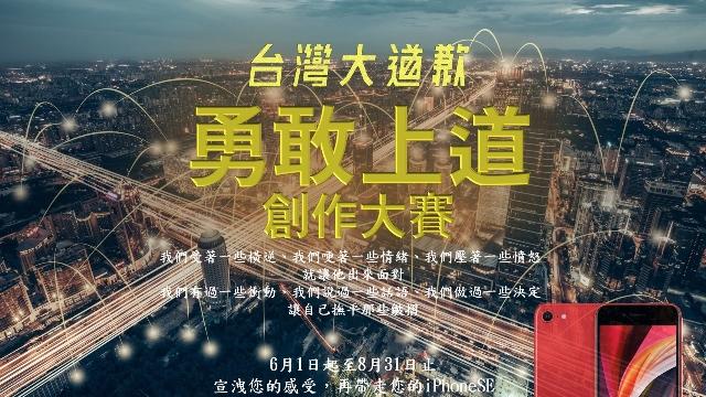一則貼文、一支iPhone~台灣大道歉【勇敢 上道】創作大賽