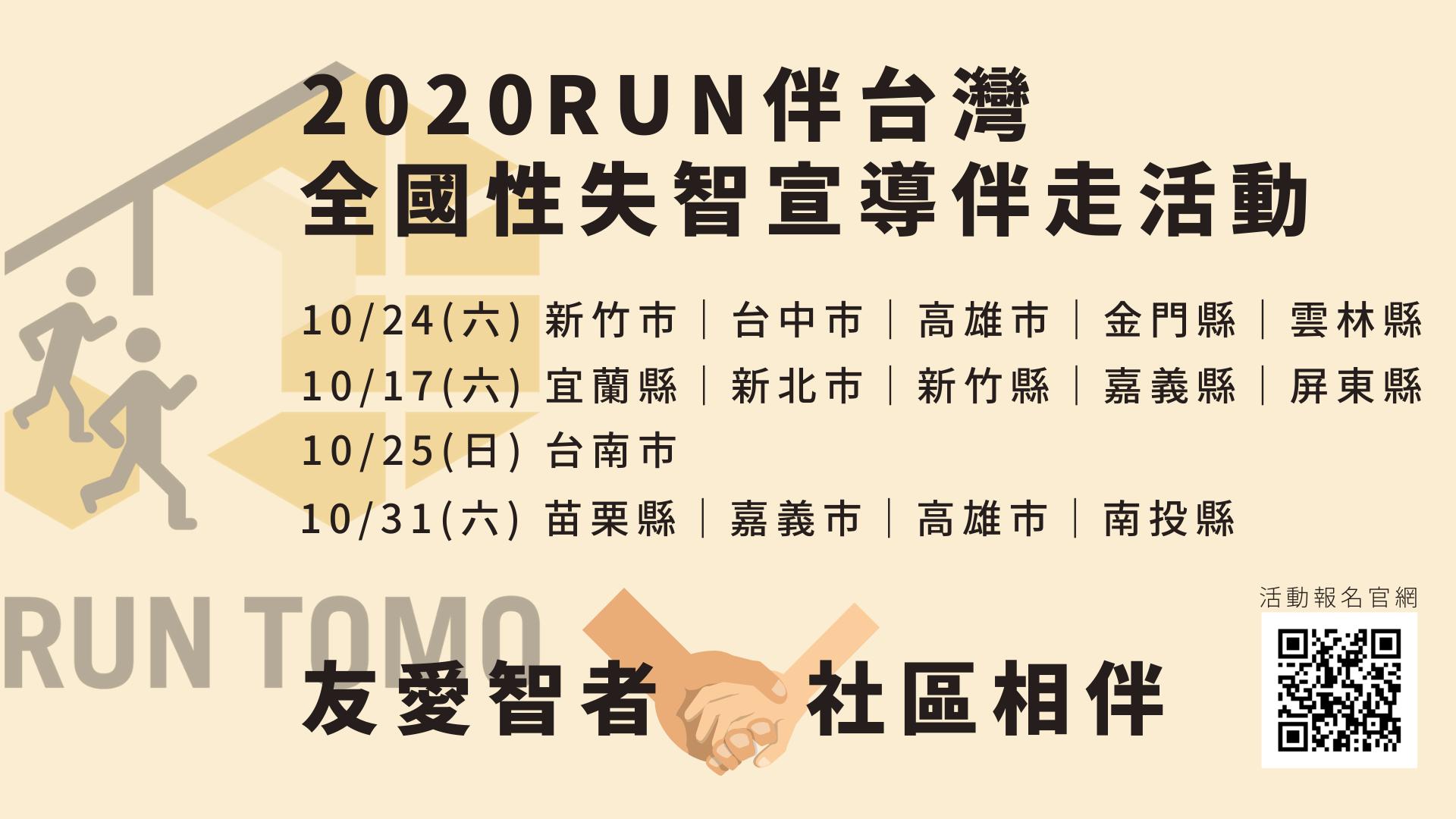 2020 RUN伴台灣|全國性失智宣導伴走活動