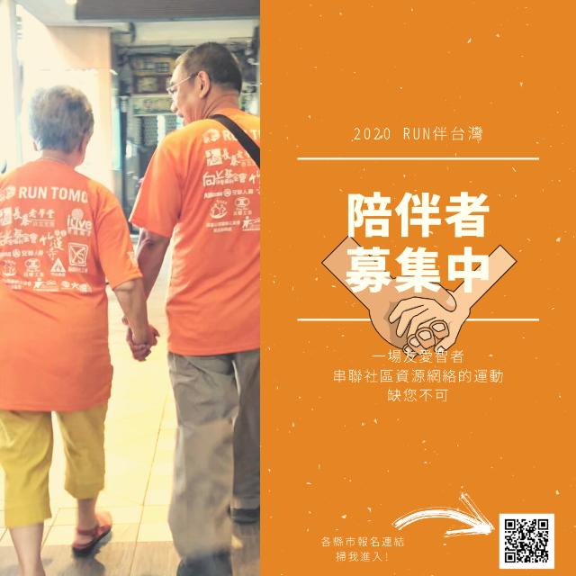 2020 RUN伴台灣 全國性失智宣導伴走活動