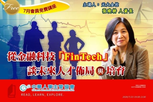 《講座》從金融科技「FinTech」談未來人才佈局與培育