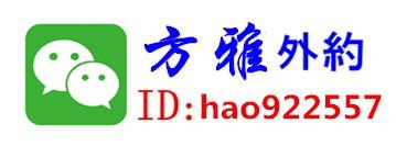 台中優質茶Line:hao922557>凌欣20/162/44/C+ 精品台妹初兼