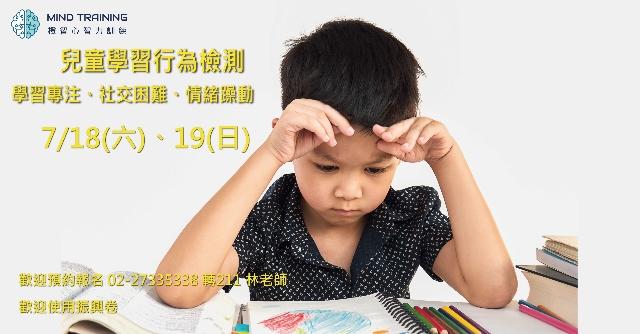 兒童、青少年行為檢測,可使用振興券~