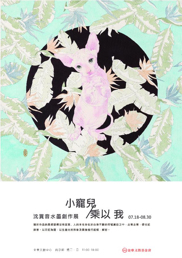 沈賞音-水墨創作展【小寵兒乘以我】