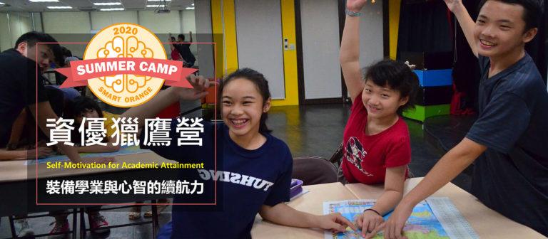 《2020夏令營》資優獵鷹營(台北班),歡迎使用振興券優惠~