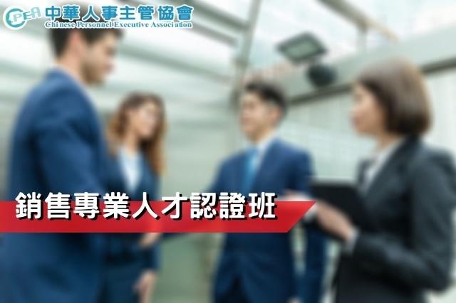 中華人事主管協會│銷售專業人才認證班(02-10SL)