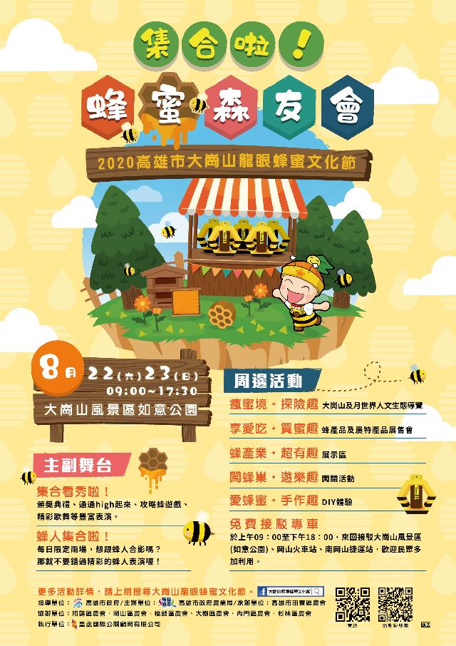 2020高雄市大崗山龍眼蜂蜜文化節