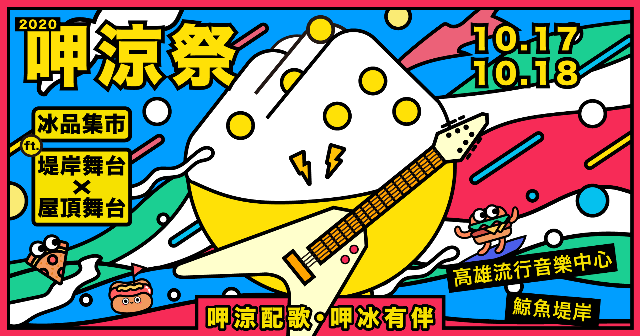 2020呷涼祭【呷涼配歌 呷冰有伴 : 一首歌和一碗冰 最海派的療癒夏日】
