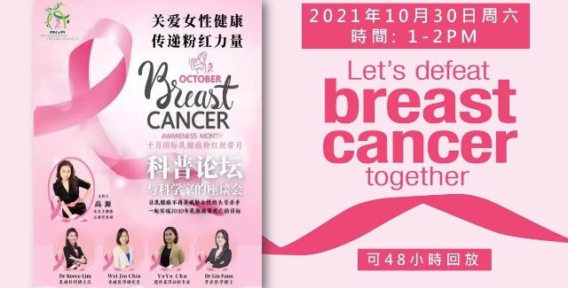 關愛女性健康 傳遞粉紅力量 (線上活動)