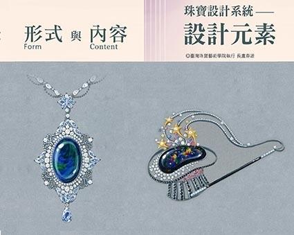 9月21日【珠寶設計師專業職能研習】
