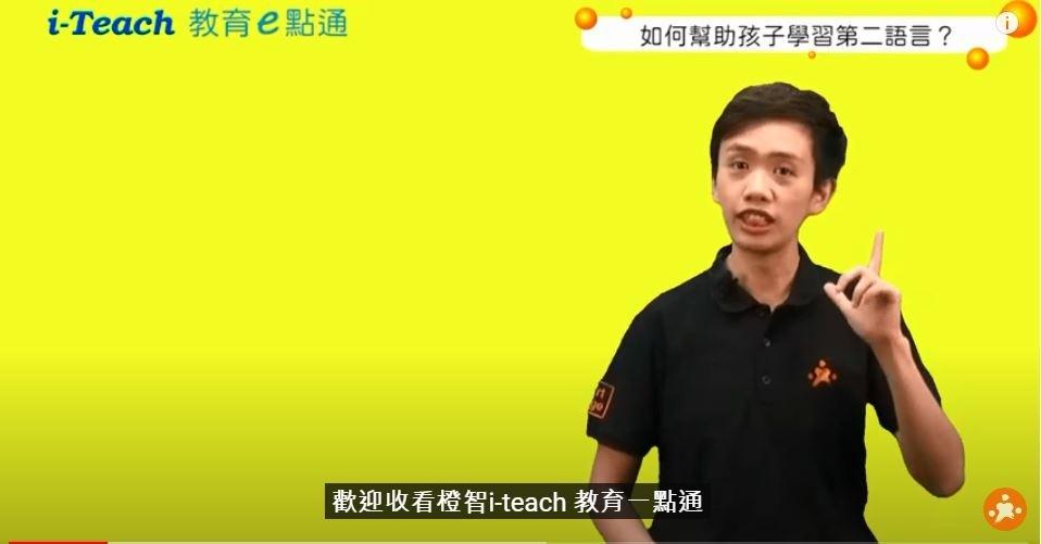 『教育一點通』如何幫助孩子學習第二語言?