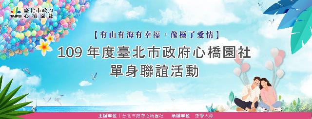 109年度臺北市政府心橋園社單身聯誼活動【有山有海有幸福,像極了愛情】