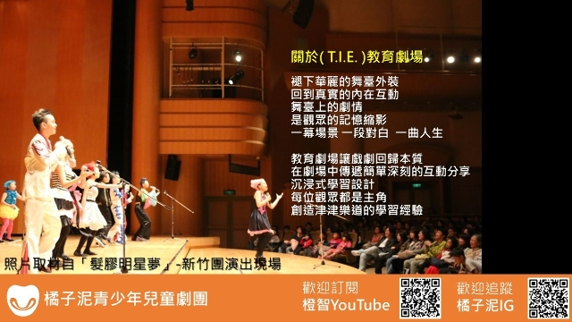 橘子泥教育劇場Theatre in Education (T.I.E.)大解密!