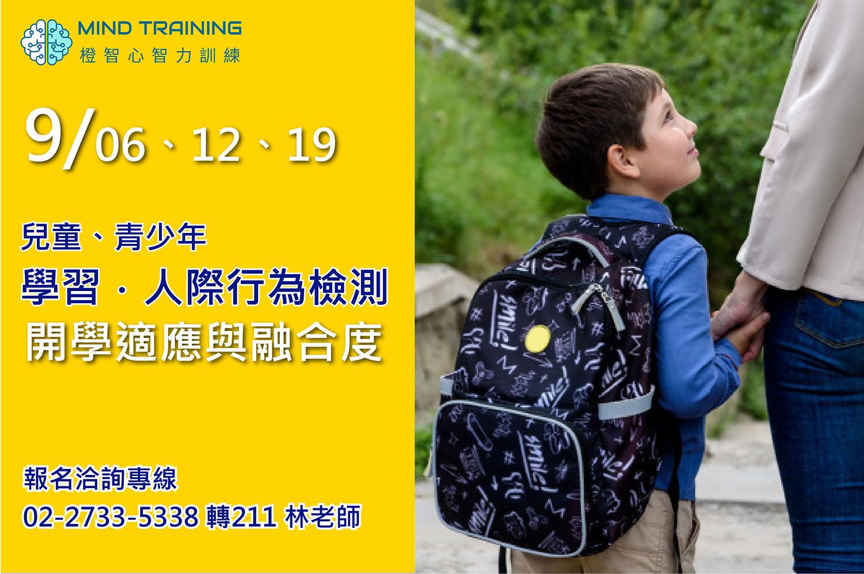 【台北場】九月份行為檢測 兒童/青少年學習・人際行為檢測,開學適應與融合度!