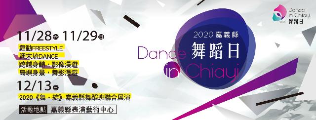 2020嘉義縣舞蹈日-周末尬DANCE
