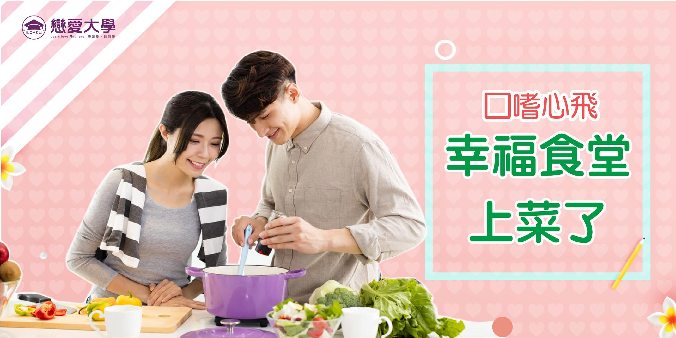 ❤戀愛大學❤【幸福食堂,上菜囉!】X口嗜心飛《特別企劃》11/21 (六)