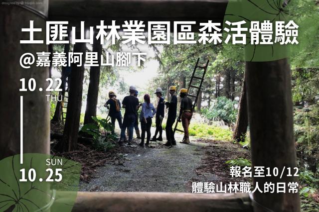 2020 秋季 土匪山林業園區森活體驗