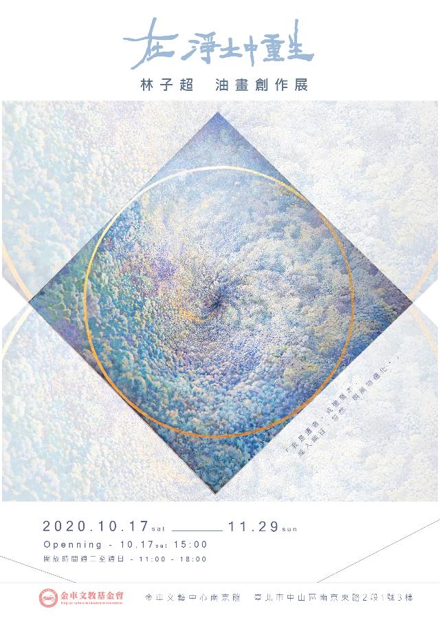 林子超- 油畫創作展【在淨土中重生】