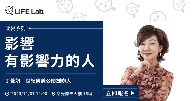 11/7(六)改變系列-丁菱娟-影響有影響力的人