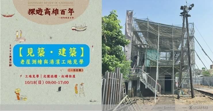 【見築‧建築】老屋測繪與港濱工地見學