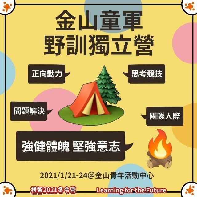 《2021冬令營》金山童軍野訓獨立營 開課資訊與課程介紹