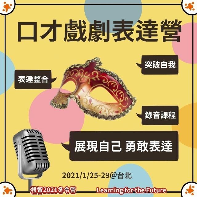 《2021冬令營》口才戲劇表達營(台北班) 開課資訊與課程介紹