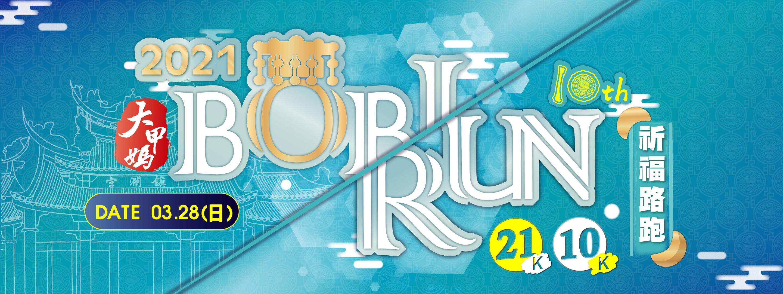 2021大甲媽Bobi Run 十周年