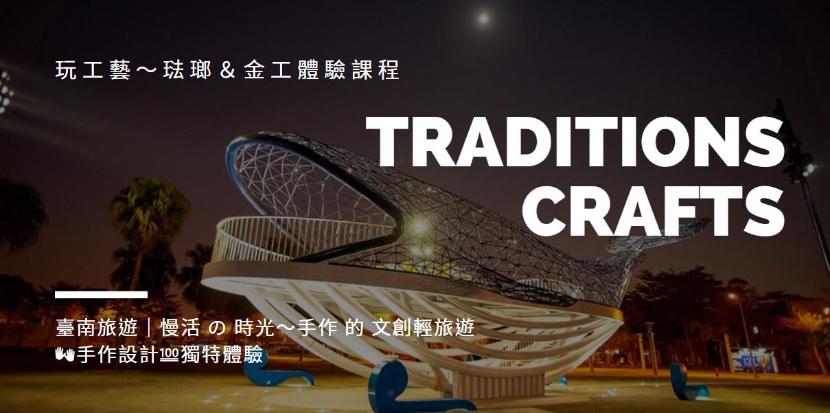 2020/11臺南微旅行~慢遊漫遊→文創輕旅遊│慢活 の 手作時光