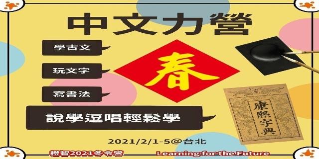 2021冬令營中文力營(台北班) 開課資訊與課程介紹