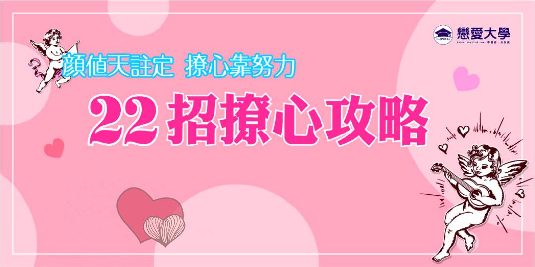 ❤戀愛大學 ❤ 12/27 (日)【22招撩心攻略】