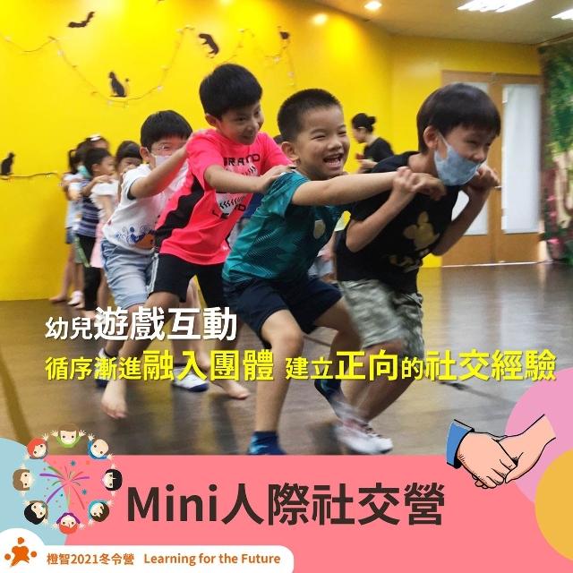 Mini幼兒人際社交營