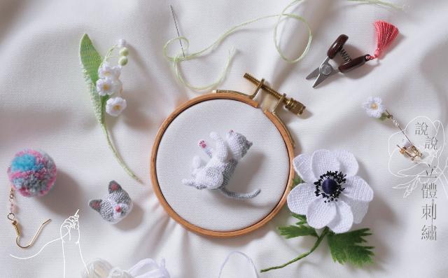 說說立體刺繡線上課┋交織裡的平衡韻律