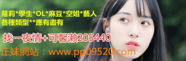 可馨外送茶加賴av0511或205440台灣優質茶#質素服務頂級賣家#現金消費可退換專業本土妹Swag#麻豆藝人小模空姐援交