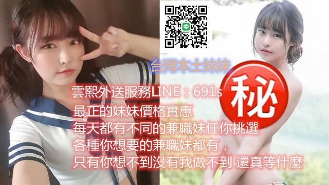 台灣頂級外送.汽車旅館叫小姐LINE:691s或f3305雲熙約妹/學生.一夜情