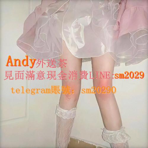 加賴sm2029台灣找小姐Andy外送茶出差台灣外約找小姐 未成年禁止加入