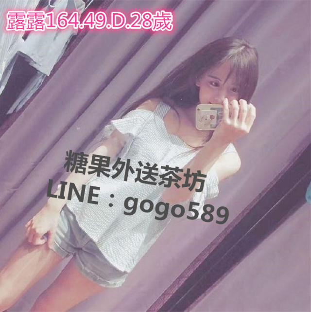 台中外送茶LINE:gogo589【看照選妃】