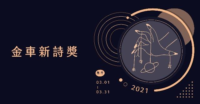 2021金車新詩獎 徵文簡章
