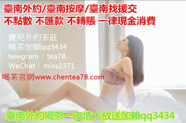 臺灣叫小姐優質茶莊外送茶留言板+賴qq3434或98241
