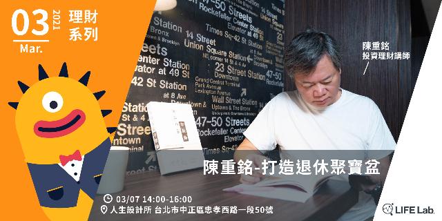 3月7日(日)理財系列-陳重銘-打造退休聚寶盆