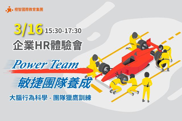 3月企業 HR 體驗會 Power Team 敏捷團隊養成 大腦行為科學-團隊獵鷹訓練