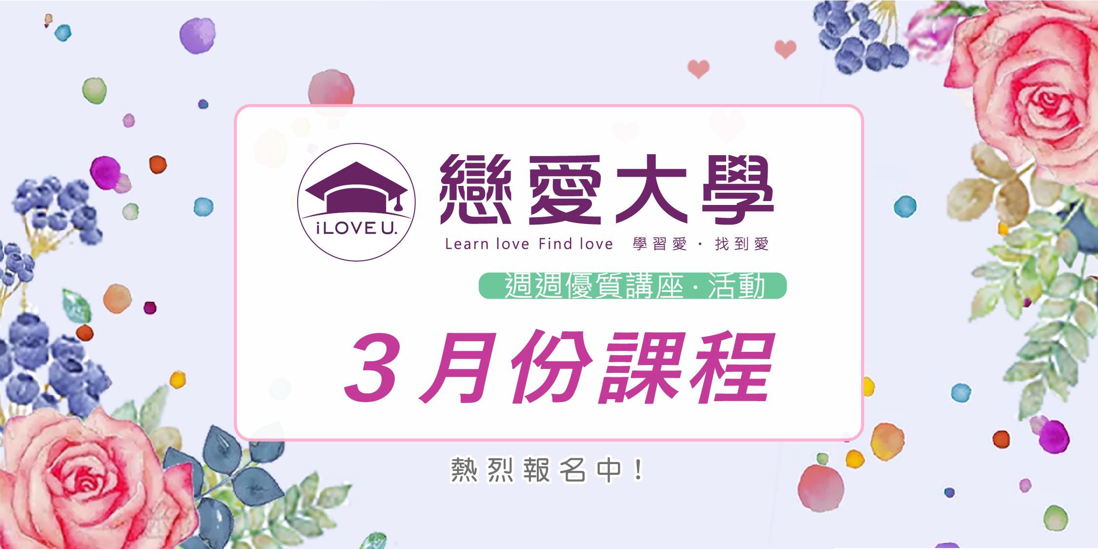 2021年【戀愛大學3月份課表特輯】熱烈報名ing !