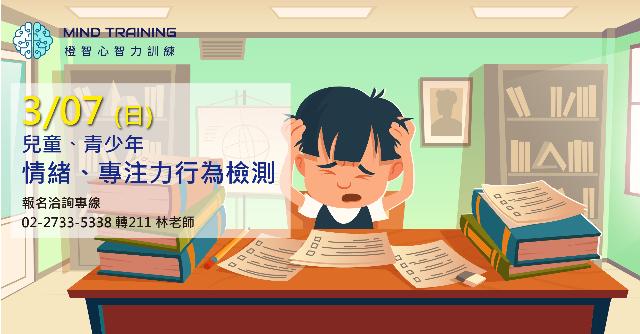 03/07(日)兒童、青少年免費行為檢測
