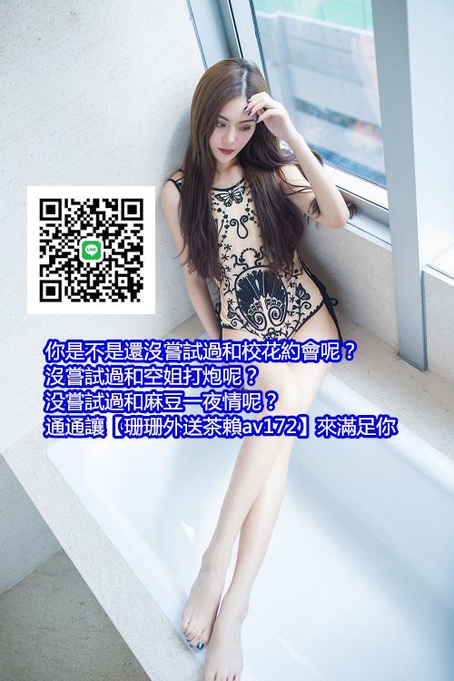 珊珊優質外送茶LINE:av172台灣本土外送服務