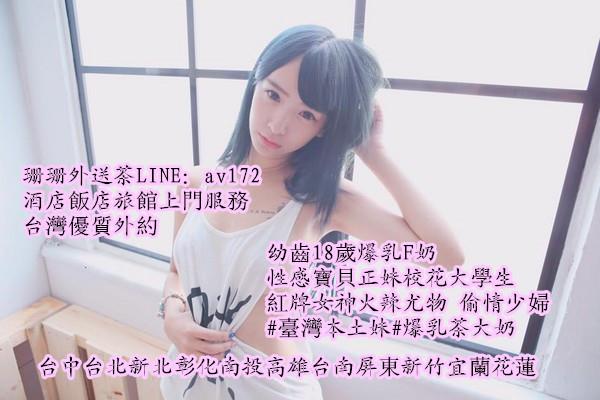 珊 珊 外 送 茶 賴av172台 灣 全 套 服 務 火 辣 視 訊 妹 網 拍 小 模 學 妹 任 你 挑 選
