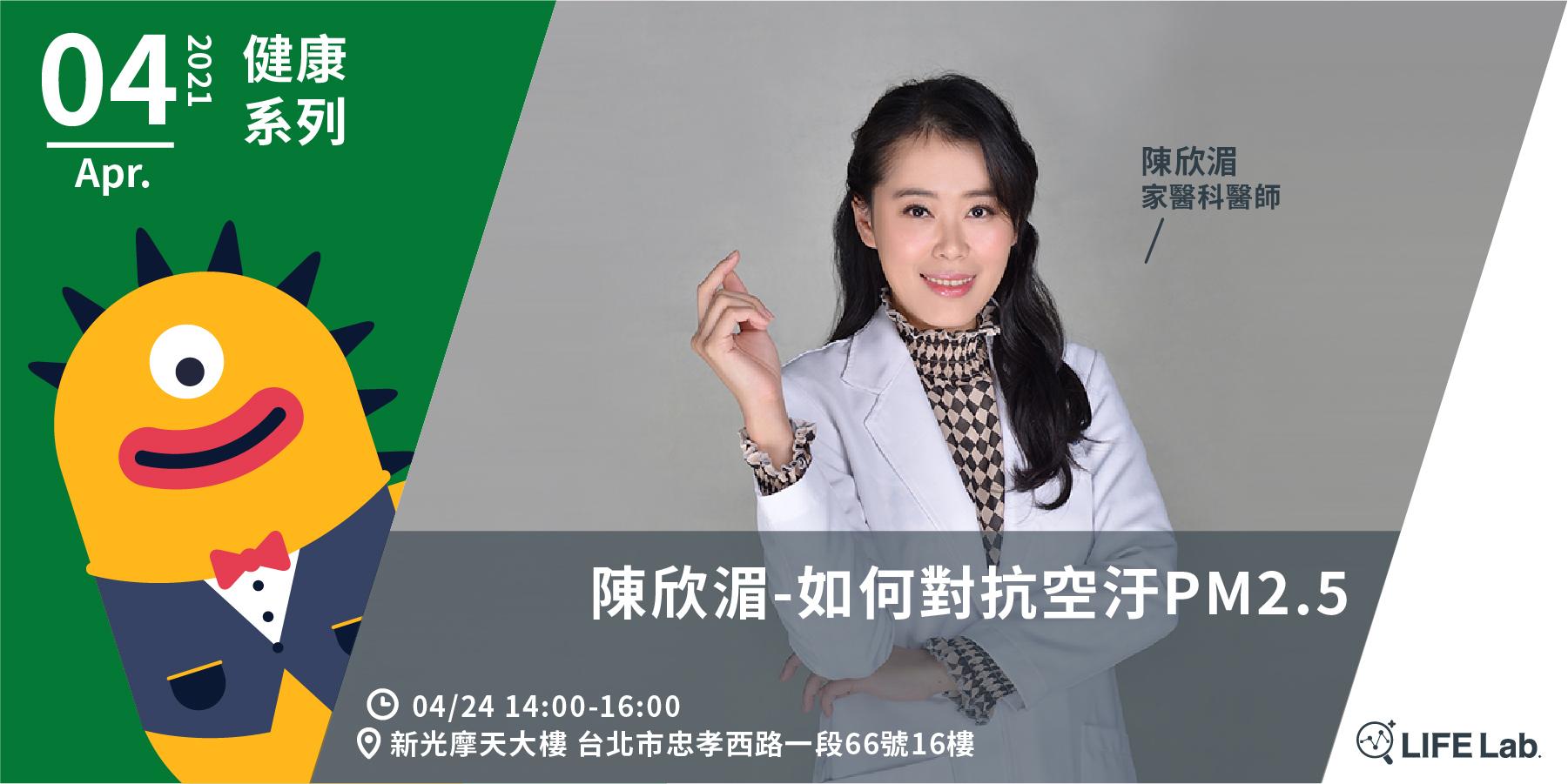 4/24(六)健康系列-陳欣湄-如何對抗空汙PM2.5