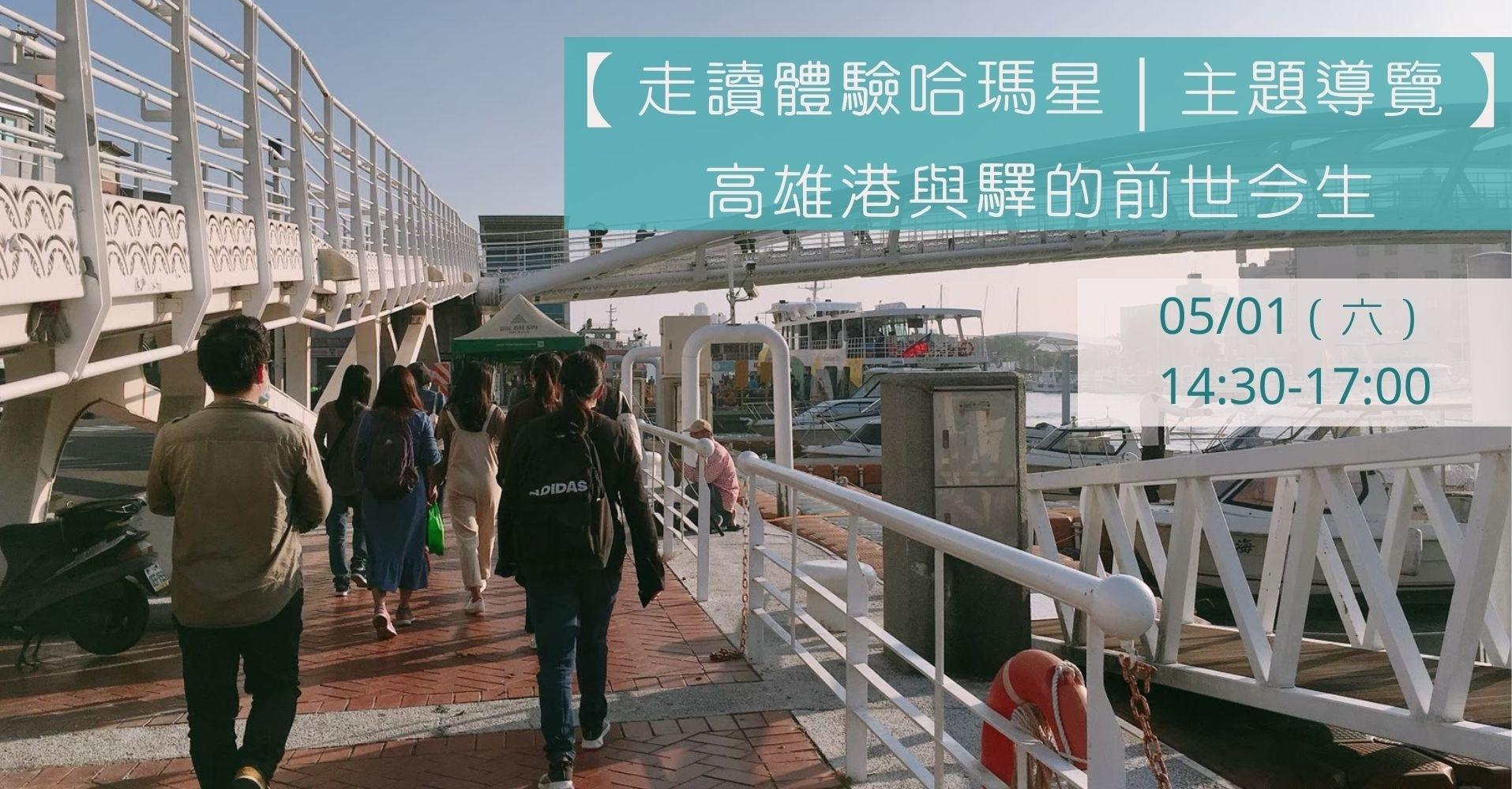 【走讀哈瑪星|主題導覽】高雄港與驛的前世今生