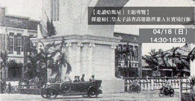【走讀哈瑪星|主題導覽】探遊裕仁皇太子訪查高雄路徑暨興濱AR實境行旅